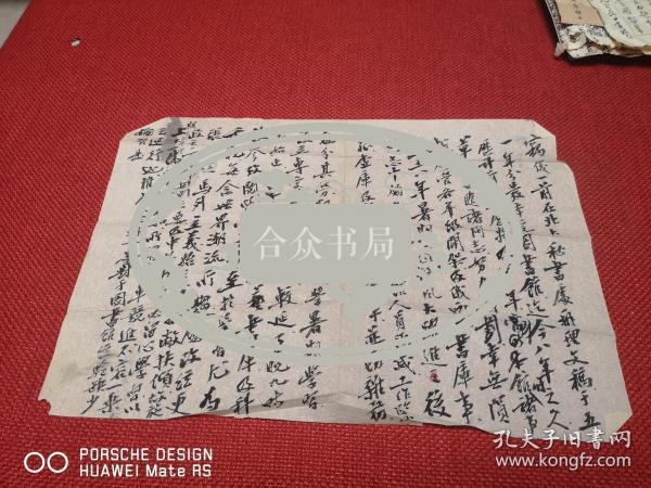 闽侯林翰(君度) 毛笔信札1页