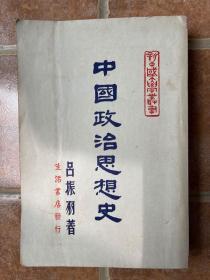 《中国政治思想史》吕振羽著!生活民国36年初版、大32开平装、品相如图所示!