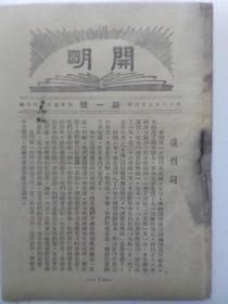 民國三十六年《開明》創刊號