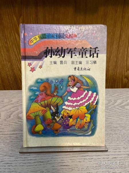 著名儿童作家 孙幼军签名本钤印本《孙幼军童话》精装本,1998一版一印,品佳。