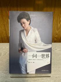 主持人杨澜签名本《一问一世界》