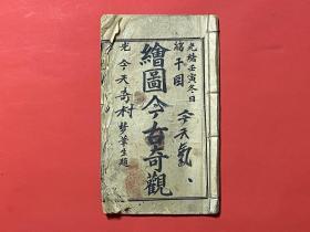 晚清石印本《绘图今古奇观》一册,卷一,品如图