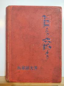 *日日夜夜   全 一册· 布面硬精装  民国期间   1949年  莫斯科 外国文书籍出版局 出版 红色收藏