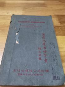 抗战建国文献——1943年《英汉汽车用语字汇》美国马门哈灵顿公司印赠  中英文对照