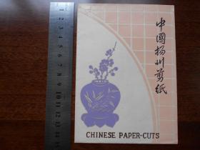 老剪纸【中国扬州剪纸,插花花瓶,10张】