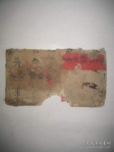 清同治七年手抄蒙学教育课本----【五言杂字】一册全,字体漂亮。