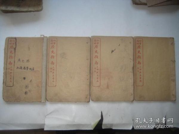 民国九年上海广益书局印行-----【历史指南】4册一套全。收录近百幅古代皇帝版画(从三皇五帝到民国),历代中华地域地图等课文内容。
