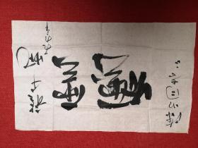 国学大师 文史学家   程千帆  烟云  作品一副尺寸42/64厘米保真