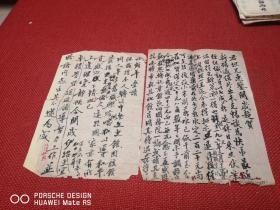 闽侯 林翰(君度) 毛笔信札2页