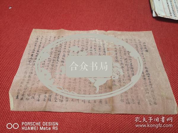 倩庵(吴湖帆)罔极庵图 诗词 油印件  至闽侯 林翰(君度)几百字