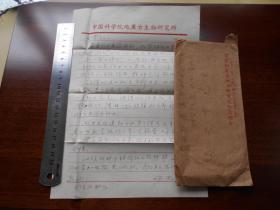 中国科学院院士、著名地质古生物学家【穆恩之 ,信札】有实寄封,1963年致张文堂
