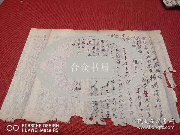 闽侯 林翰(君度) 毛笔信札1页