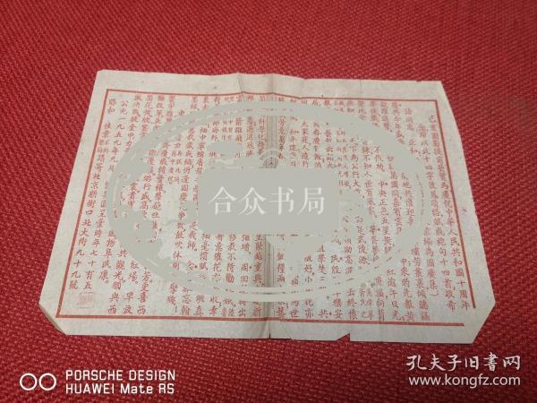 清末民初诗词文 刘契园  诗词手稿 一份  红印 (建国十周年 )乙亥菊展   至林翰(君度)