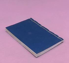 清光绪上海同文书局精印《兰闺清玩》一册全, 精美白纸,花边边框,一页一种形式的花边,一文一图 ,赌具骨牌排阵填词谱 ,极为精美完整无缺,为历代文人雅士书房里的至宝