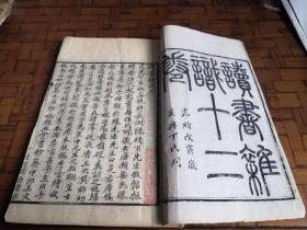 清刊本   《读书杂识》12卷六册全  杭州余杭  贤人  劳格   著述
