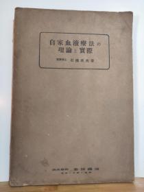 自家血液疗法の理论と实践 全一 册 日文原版 昭和17年12月 金原商店 初版 仅印3000册
