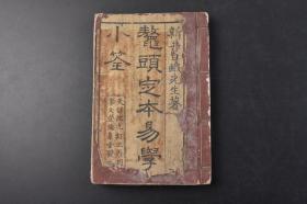 """(丁1645)鳌头定本《易学小筌》和刻本 线装1册全 日本江户时代中期著名的儒学家、易学家 新井白蛾著 1911年 日本研究易经的书籍 易经为五经之一,是中国传统思想文化中自然哲学与人文实践的理论根源。古代汉民族思想、智慧的结晶,被誉为""""群经之首,大道之源。"""