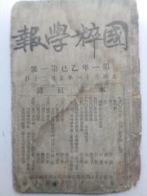 光緒31年《國粹學報》創刊號(罕見)