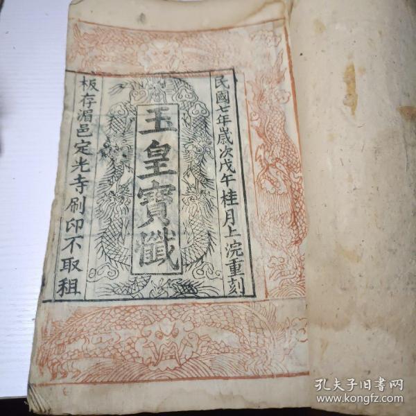牌记有龙纹的《玉皇宝忏》上中下一厚册