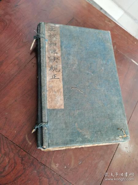 明刻清印本《王叔和图注脉诀规正》,明代正德序言,英德堂藏版。一函四册全。书内多有版画,甚是罕见。