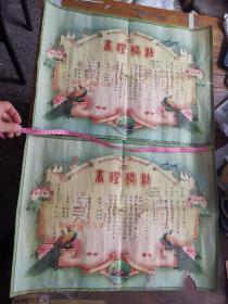 精品孔雀蓝结婚证一对!民国向新中国过渡时期精美图案老结婚证。有一对孔雀和白头翁和喜鹊和蝴蝶和鸳鸯戏水等图案。