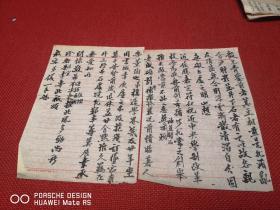 闽侯林翰(君度) 毛笔信札2页
