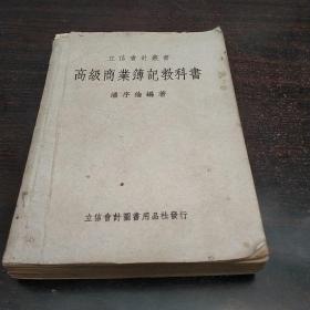 高级商业簿记教科书