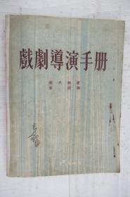 金庸(查良镛)签名《戏剧导演手册》