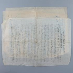 解放前 上海地下党有关职工代表会的规定(草案)文件资料等 五页 HXTX330794