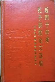 《近四十年来孔子研究论文选编》中国孔子基金会学术委员会选编,精装大32开661页,1987年齐鲁书社第一版、第一次印正版(看图),中午之前支付当天发货-包邮。