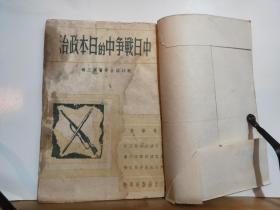 中日战争中的日本政治  全 一册   综合丛书 第三辑  1945年 8月 前 独立出版社出版  土纸本  孔网大缺本