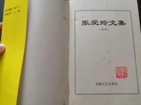 【张爱玲文集全本】210425