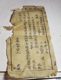 民国老纸头