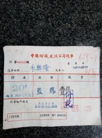 民国35年,7月24日,中国纺织建设公司栈单,里面有一张印花税票。