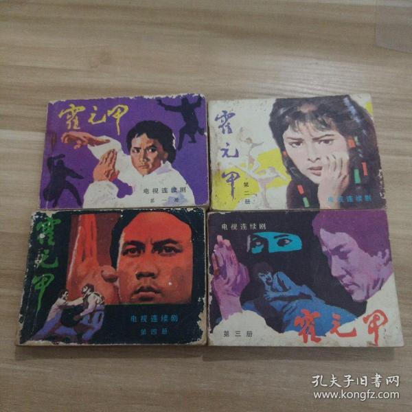 1983年(一版一印) 霍元甲 电视连续剧(第一册  第二册   第三册)共4本