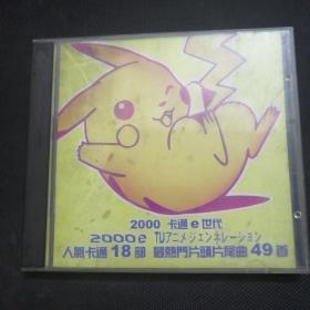 2000卡通e世代 1CD
