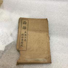 民国:论语卷一到卷五终【刘法曾精校】【民国三年】【稀缺本】