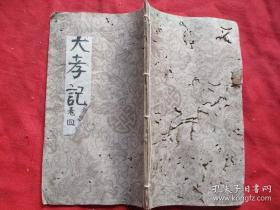 木刻本《仙姬送子》清,1册全,品如图