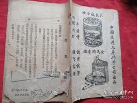 民国平装书《文殊佛心》民国12年,1册全,山东书局,32开,厚0.5cm,品如图