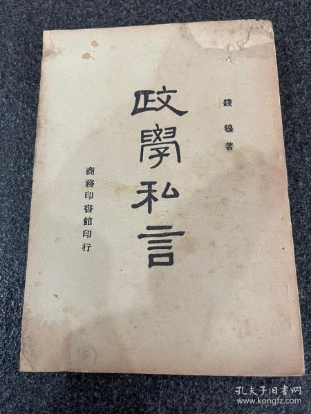 《政学私言》钱穆著!民国35年上海初版、封面右上角有损、32开平装、品相如图所示!