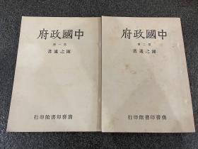 《中国政府》存第一、第二册2册合售!陈之迈著。民国34年上海初版、完美品相、32开平装、私藏!
