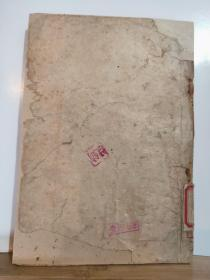 *生活与美学  全一册  1948年9月 哈尔滨再版 新中国书局 名家翻译 带藏书票