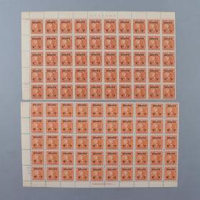 """1946年 烈士像加盖""""限台湾贴用""""新票伍钱两种版别各全张50枚 (均带厂铭、版号,上中品)HXTX226311"""
