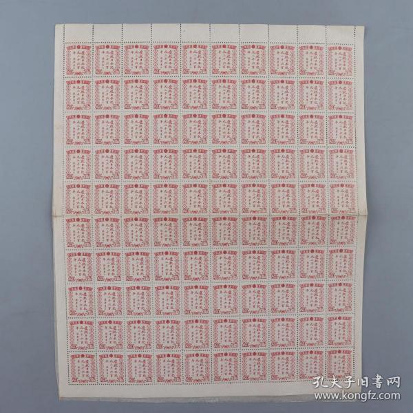 """1940年 伪满""""庆祝日本纪元二千六百年""""纪念新票 二分全张(整版)100枚 HXTX226317"""