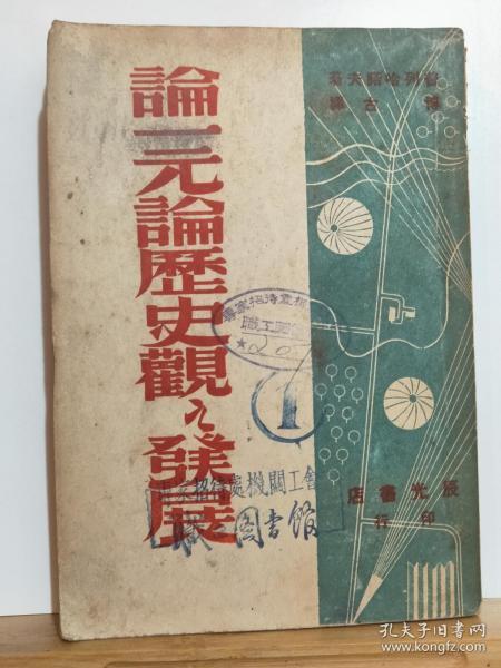 论一元论历史观之发展  全 一册 民国 35年 5月 辰光书店 初版 名家翻译