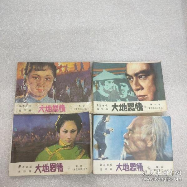 大地恩情 第一部 《家在珠江》之一二三五 共四本  全部一版一印