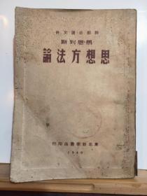马恩列斯 思想方法论   干部必读文件 全一册  1949年9月 东北新华书店 五版  红色收藏