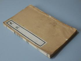 民国白连纸线装本:【史记】一厚册!五卷!内容为世表年表考证!84个筒子页一厚册!原装品佳做配本还是不错的!
