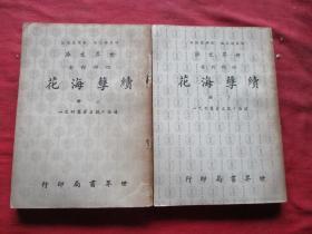 民国平装书《续孽海花》民国46年,2厚册全,杨家骆,世界书局,品好如图。