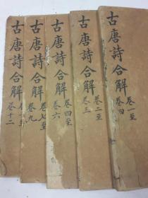《古唐诗合解》清晚期刻本12卷5册全